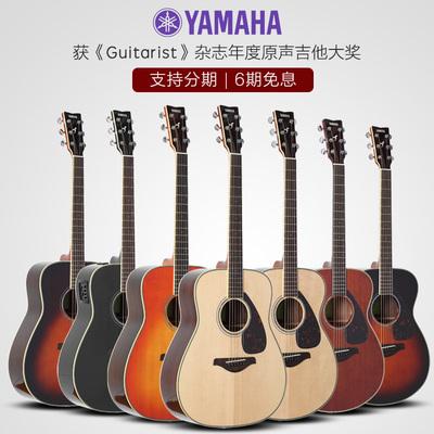 大伟吉他YAMAHA雅马哈FG830吉他FG820单板民谣吉他初学者电箱指弹哪个品牌好