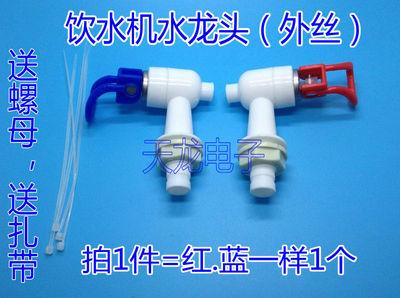 安吉尔饮水机配件冷热水龙头 开关 外丝牙出水嘴通用型一对包邮使用感受