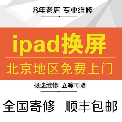 ipad2换屏幕