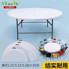 尚易沃格 折叠圆桌餐桌便携式圆形折叠饭桌酒店大台面桌子
