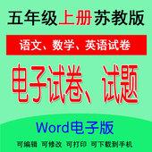 苏教版五年级上册试卷电子版语文数学英语电子试卷word文档可打印