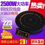 君耀HD288-25火鍋電磁爐商用嵌入式圓形線控酒店2500W大功率包郵