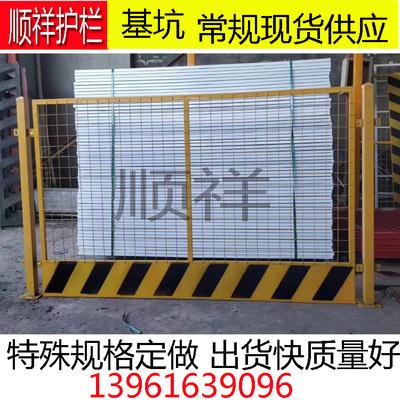 建筑临边网片基坑防护栏杆 工地施工安全防护栏 基坑定型化防护栏