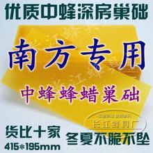 养蜂工具优质中蜂巢础巢基蜂脾巢脾30片深房巢础包邮