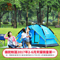 Camel tent outdoor camping thickening 3-4 people automatic rainstorm single double 2 people camping home equipment