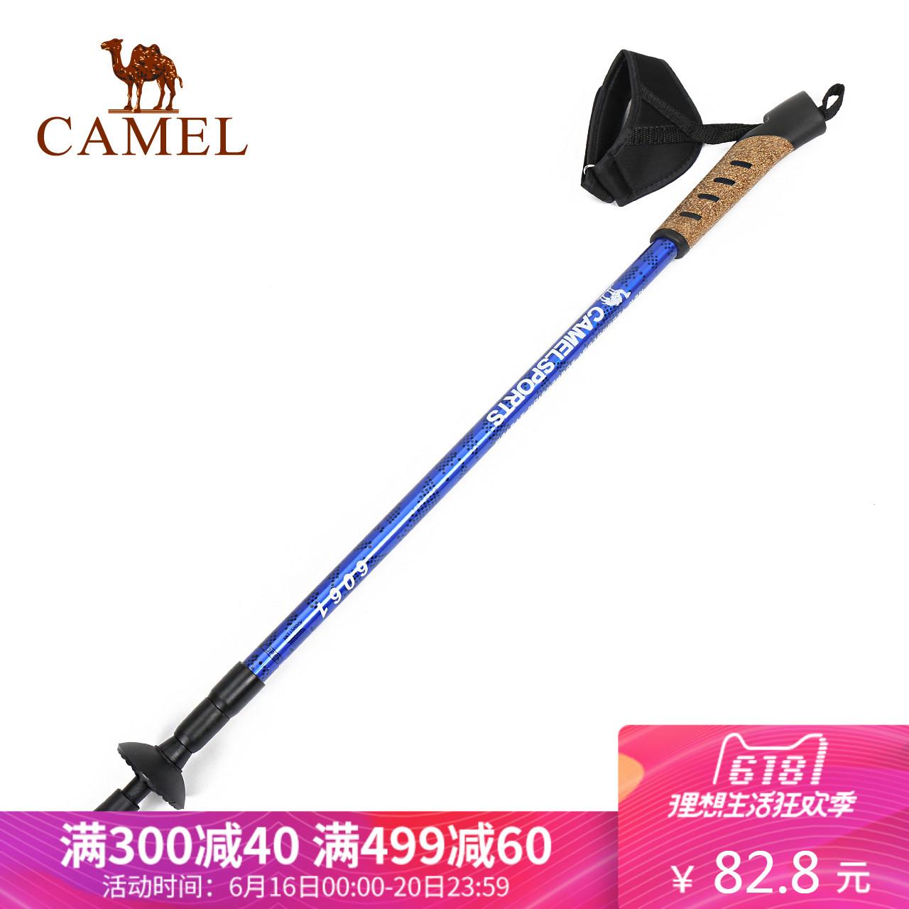 CAMEL骆驼户外登山杖 可伸缩碳素超轻缓震旅行徒步直柄登山手杖