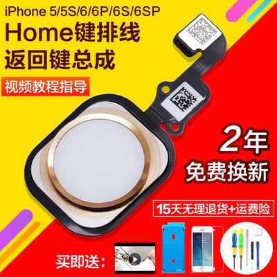 苹果iphone6 home键总成6S返回键5 5s指纹识别6P排线6Sp按键plus