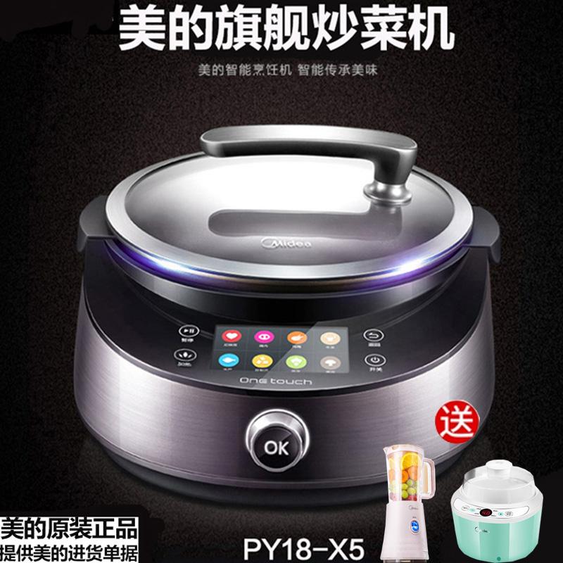 美的自动炒菜机
