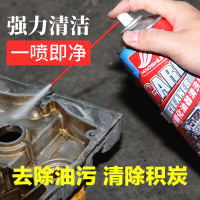 Carburetor cleaning agent strong decontamination free automotive motorcycle throttle throttle nozzle oil carbon special