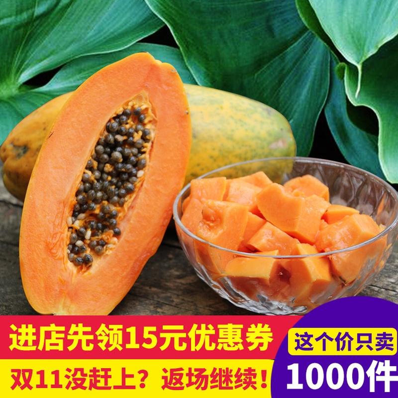 云南高原红心牛奶木瓜新鲜水果小个子甜树上熟木瓜现摘8斤包邮