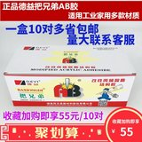 Authentic Deyi puts brother ab glue high strength structure AB glue acrylate AB glue green red glue 80g