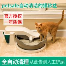 PetSafe贝适安猫厕所全自动清理电动智能静音猫砂盆猫咪猫沙盆