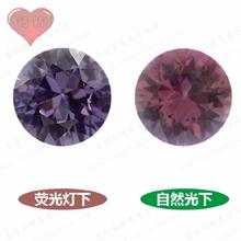 46变色刚圆形尖底裸石钻变色刚玉人工宝石首饰主石DIY0.86.5mm