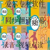 加字幕人教版初中英语七八九年级上下册课文点读视频录音MP3资料
