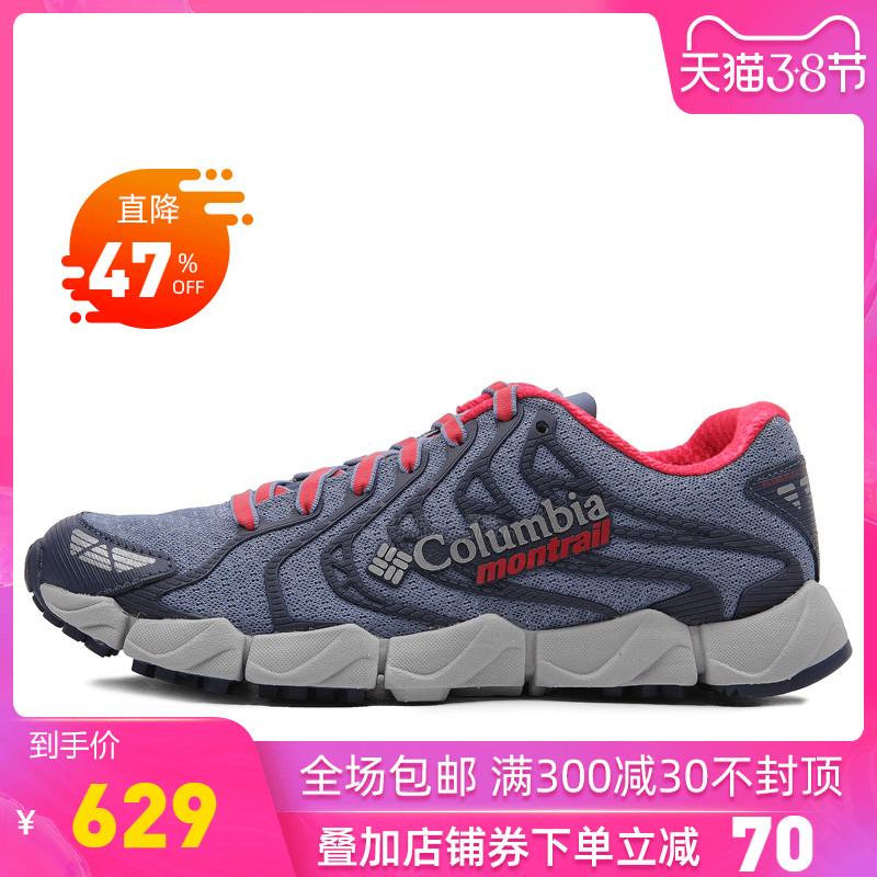 哥伦比亚秋冬户外女鞋缓震透气耐磨防滑越野跑鞋徒步鞋BL2800