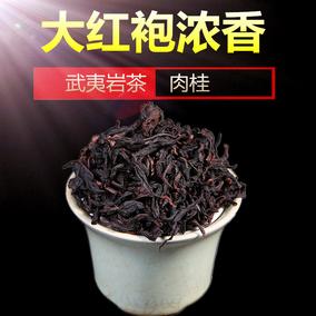 新款【大红袍之肉桂中足火】武夷岩茶炭焙浓香型乌龙茶霸气回甘