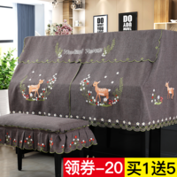 钢琴罩 半罩 欧式 半巾