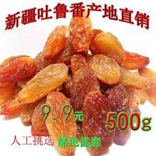 新疆特产红玫瑰葡萄干500g吐鲁番和田红无核18新货散装 包邮 满两斤