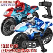 遥控摩托车烈焰雷霆充电无线特技越野漂移赛车男孩儿童电动玩具车