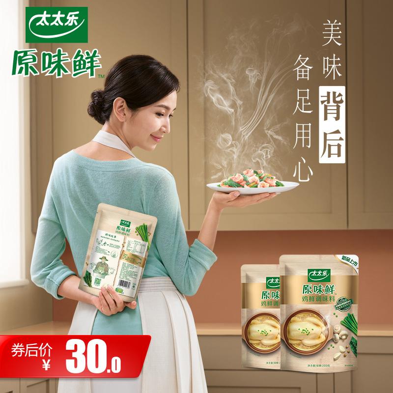 太太乐原味鲜调味料209g*2袋家用组合装