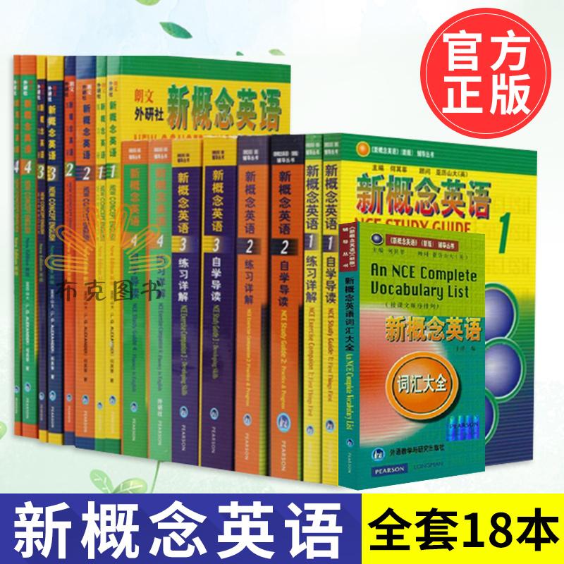 正版朗文新概念英语全套1-4教材+练习册+练习详解+自学导读+语法手册+词汇大全新概念英语1234全套教程材书籍外研社新概念英语全套