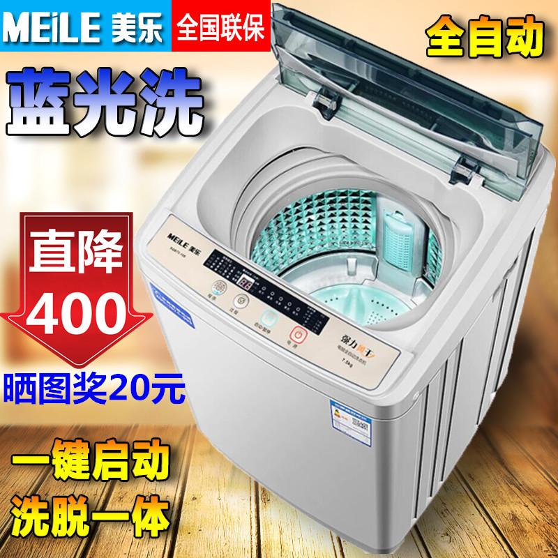 美乐8kg家用洗衣机全自动波轮9kg大容量热烘干7.5小型宿舍冼衣机
