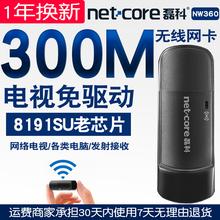 磊科NW360无线网卡 电视免驱动usb台式机电脑笔记本TCL康佳长虹创维海信海尔外置无限网络接收接受wifi发射器