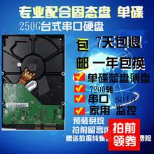 兼容监控硬盘串口 搭配固态移动硬盘 机械硬盘250G台式机电脑硬盘