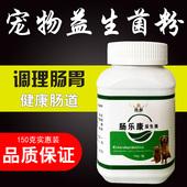 宠物益生菌粉狗狗调理肠胃促消化泰迪金毛松狮犬通用营养品素