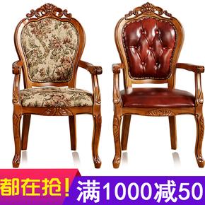 欧式真皮餐椅 家用书房椅子美式实木布艺新古典麻将靠背单人凳子
