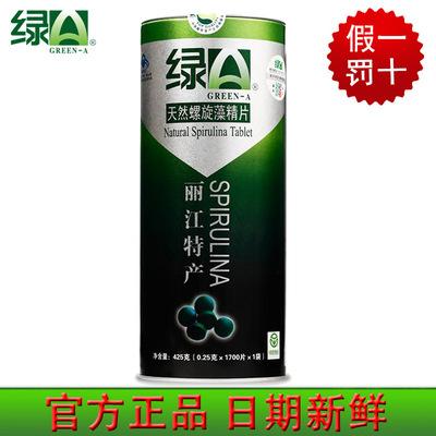 绿A天然螺旋藻精片1700粒正品云南丽江螺旋藻片官方正品日期新