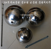 不锈钢球 水塔 水箱 水浮球 浮球阀配件 空心浮球 304不锈钢浮球