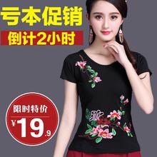 大码 打底衫 中国风女装 t恤女刺绣修身 夏装 民族风绣花短袖 新款 上衣
