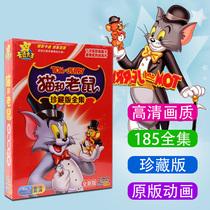 Кошка и мыши 185 издание коллекция эпизодов детский мультфильм автомобиль бытовые 2DVD диск Мандарин