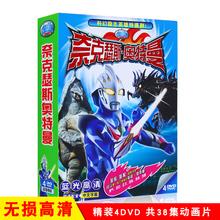 正版奈克瑟斯奥特曼高清视频DVD碟片儿童科幻动画片38集国语光盘
