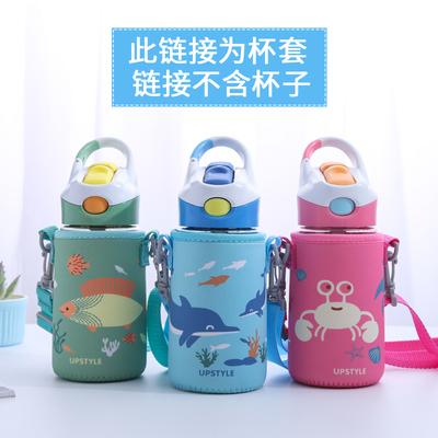 吸管杯保護套帶提繩塑料玻璃保溫杯套兒童水杯套袋可愛400到450ml
