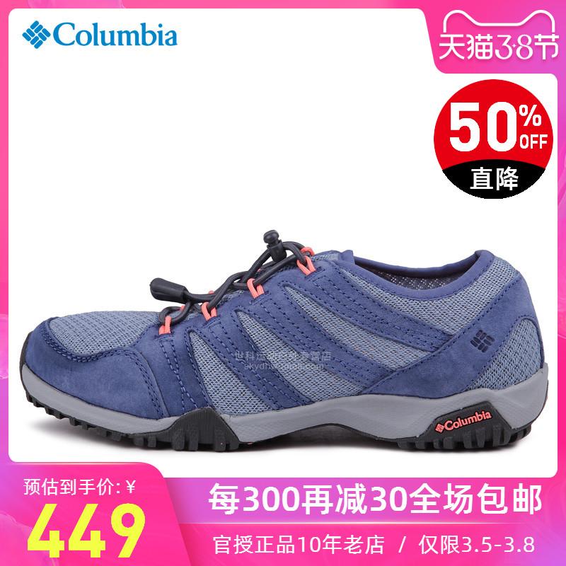 哥伦比亚Columbia户外女鞋缓震防滑透气越野跑鞋登山徒步鞋DL1196