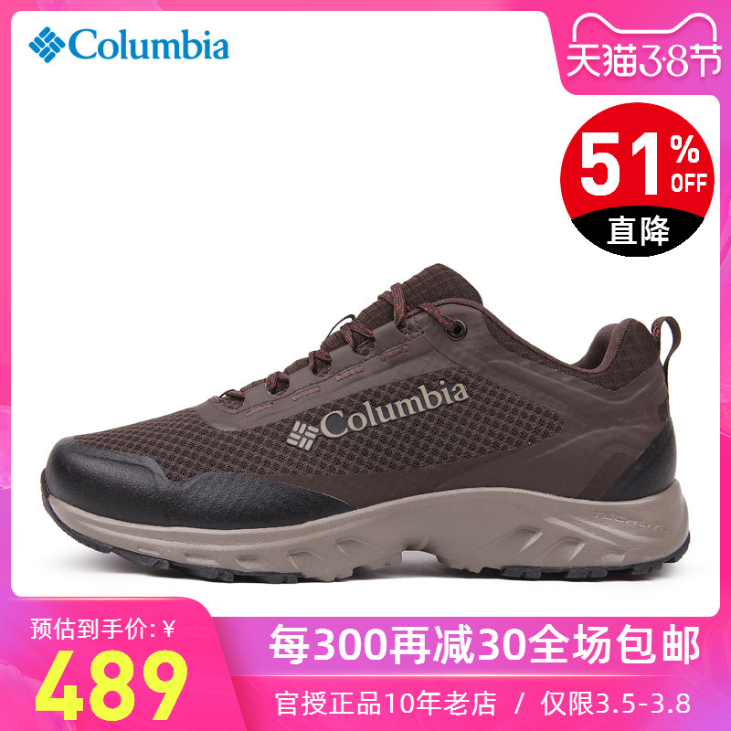哥伦比亚户外旅行男鞋网面透气轻便运动鞋登山鞋徒步鞋BM4586