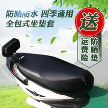 雅迪愛瑪電動車電瓶車坐墊套踏板摩托車防曬坐墊座套防水四季通用
