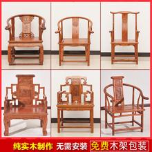 仿古中式实木靠背办公椅子太师椅龙椅带扶手圈椅主人椅餐椅圆椅凳