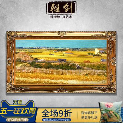 装饰画纯手工欧式油画梵高丰收名画客厅风景田园艺术挂画高清壁画评测