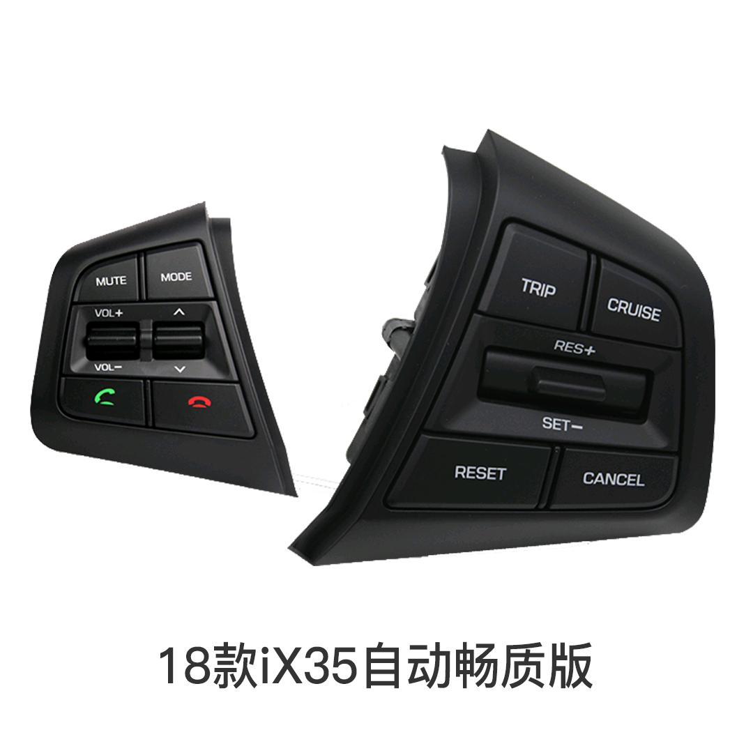 北京现代10-18款ix35改装多功能方向盘定速巡航蓝牙按键原厂专用