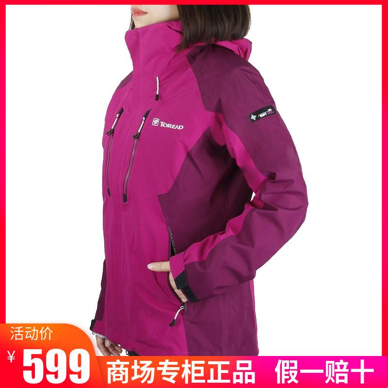清仓探路者女式三合一冲锋衣含软壳衣内胆两件套KAWF92322-E11E