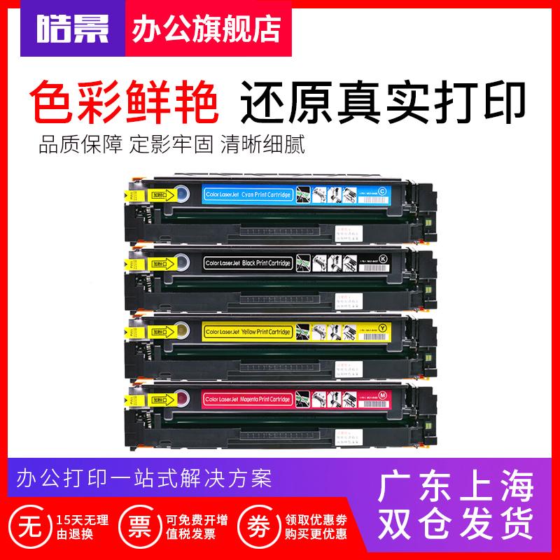 皓景适用惠普CF400A墨盒 hp201A硒鼓M252dw M277n 277dw M252dw m274n粉盒彩色激光打印机Color LaserJet Pro