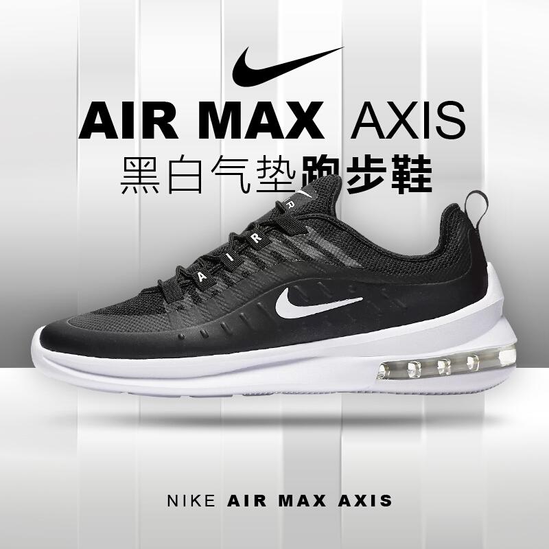 NIKE耐克男鞋2018夏款MAX AXIS气垫缓震运动休闲跑步鞋AA2146-003