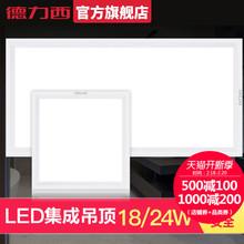 德力西照明 LED集成吊顶灯轻薄卫生间厨房顶灯铝扣板厨卫灯平板灯
