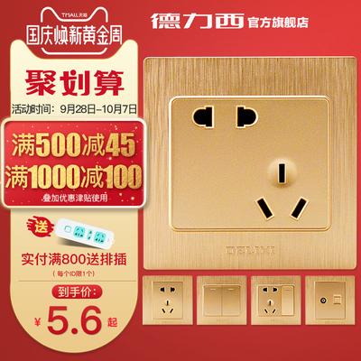 德力西86型二三插USB五孔一开双控拉丝金色墙壁电源开关插座面板