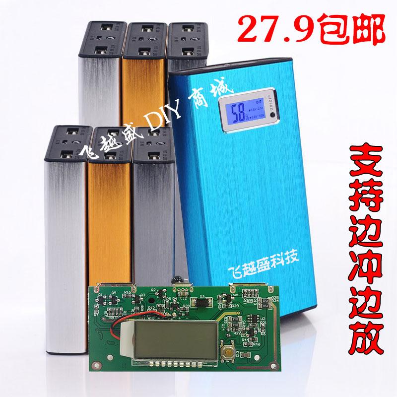 铝合金移动电源盒 diy