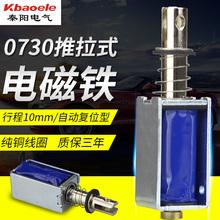 电磁铁XDA-0730推拉式长行程10mm撞击型DC12v24V自动复位电吸铁
