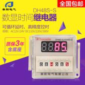 延时器 数显时间继电器DH48S S循环控制时间继电器380V220V24V12V图片